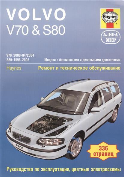 Volvo V70 / S80. Модели с бензиновыми и дизельными двигателями. Ремонт и техническое обслуживание. Руководство по эксплуатации, цветные электросхемы оборудование для диагностики авто и мото autoscannertool volvo vidaa volvo