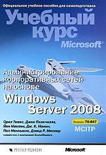 Томас О., Поличелли Дж., Маклин Й. и др. Администрирование корпоративных сетей на основе Windows Server 2008 дэн холме эффективное администрирование ресурсы windows server 2008 windows vista windows xp windows server 2003 cd rom