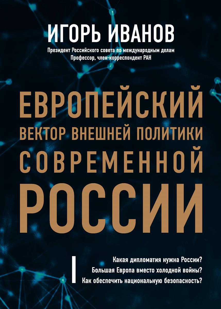 Иванов И. Европейский вектор внешней политики современной России радиотелефон вектор st 207 01