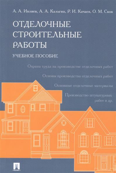 Ивлиев А. и др. Отделочные строительные работы. Учебное пособие