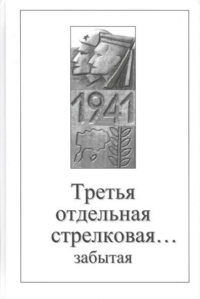 Кондратова М., Лукин В. (сост.) Третья отдельная стрелковая… забытая. Сборник воспоминаний участников обороны Моонзундского архипелага в сентябре - октябре 1941 года кисляков м в раскаленная броня танкисты 1941 года