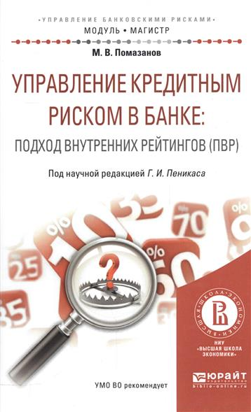 Управление кредитным риском в банке: Подход внутренних рейтингов (ПВР). Практическое пособие для магистратуры