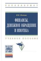 Финансы, денежное обращение и ипотека: Учебное пособие