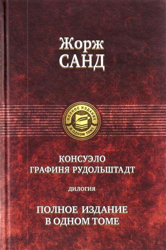 Консуэло Графиня Рудольштадт