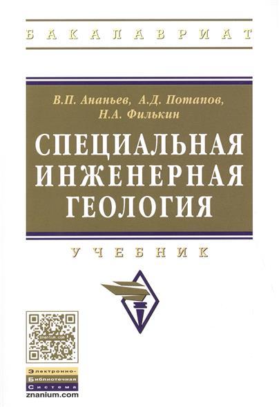 Специальная инженерная геология. Учебник