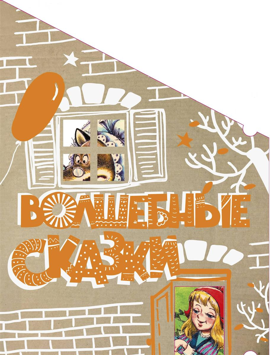 Катаев В. (ред.) Пряничный домик. Волшебные сказки