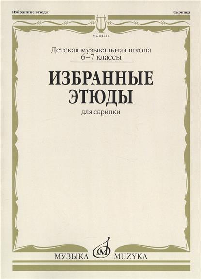 Фортунатов К. (сост.) Избранные этюды для скрипки. Детская музыкальная школа. 6-7 классы