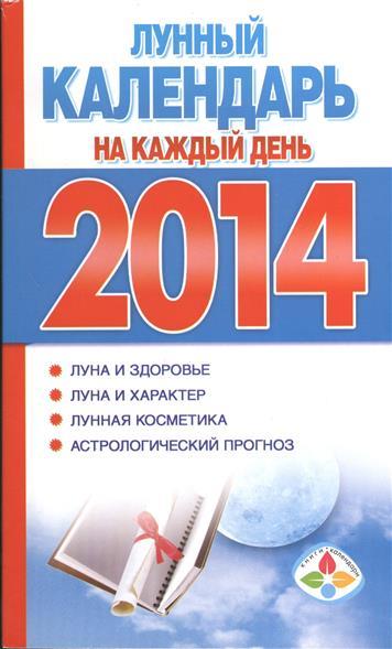 Лунный календарь на каждый день 2014