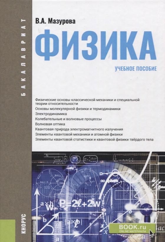 Мазурова В. Физика. Учебное пособие ISBN: 9785406059180 химия и физика полимеров учебное пособие