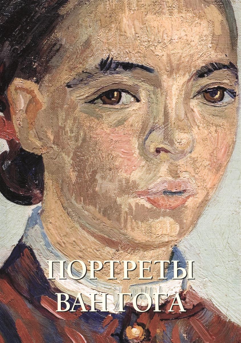Милюгина Е. Портреты Ван Гога контрасты осязаемого времени портреты размышления