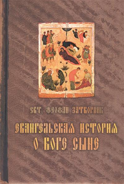 Святитель Феофан Затворник Евангельская история о Боге сыне