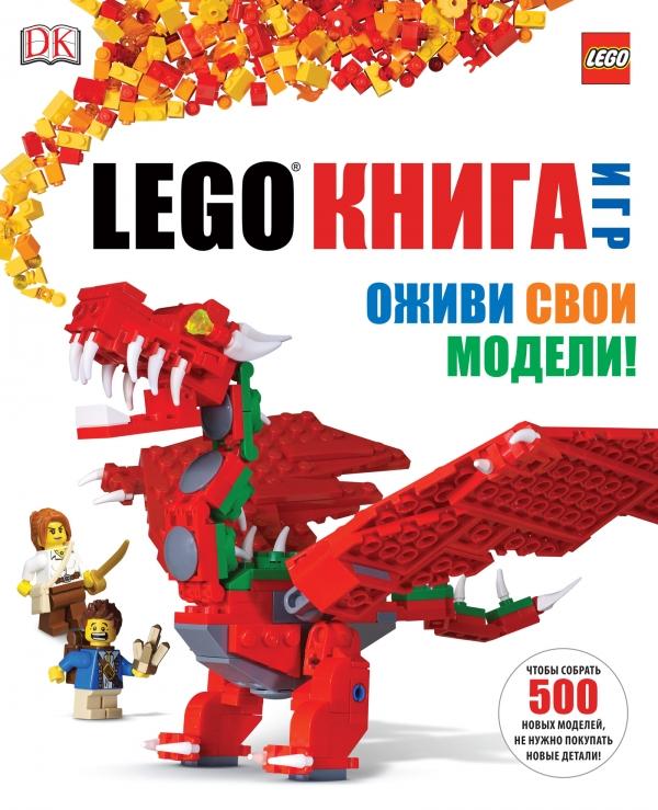Липковиц Д. LEGO®. Книга игр. Оживи свои модели! книга lego lego 978 5 699 78042 6 книга поймай шпиона с мини набором