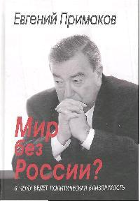 Мир без России К чему ведет политическая близорукость