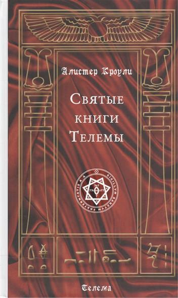 Кроули А. Святые книги Телемы