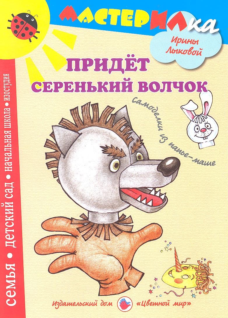 Лыкова И. Придет серенький волчок. Самоделки из папье-маше самоделки