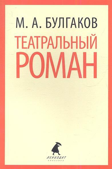 """Булгаков М. Театральный роман (""""Записки покойника"""")"""