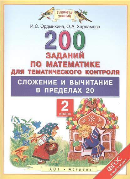 200 заданий по математике для тематического контроля. 2 класс. Сложение и вычитание в пределах 20