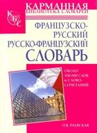 Французско-русский русс.-франц. словарь
