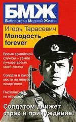 Тарасевич И. Молодость forever молодость
