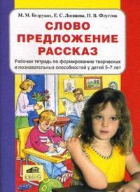 Слово Предложение Рассказ Р/т для дет. 5-7 лет