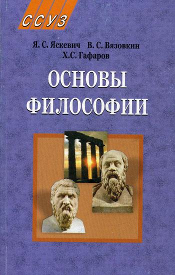 Основы философии Учеб. пос.