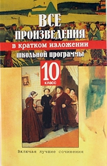 Все произведения шк. прогр. в кр. изл. 10 кл Включая лучшие сочинения