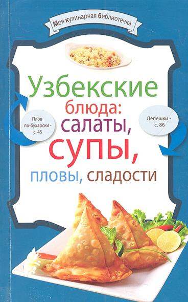 Узбекские блюда: салаты, супы, пловы, сладости