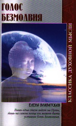 Голос безмолвия. 3-е издание