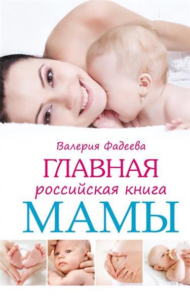 Фадеева В. Главная российская книга мамы. Беременность. Роды. Первые роды