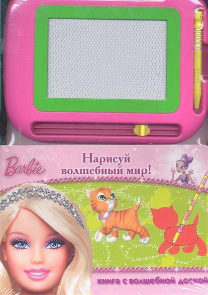 Пименова Т. (ред.) Барби Нарисуй волшебный мир
