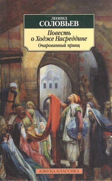 Повесть о Ходже Насреддине Кн. 2 Очарованный принц