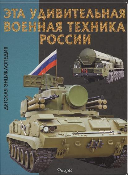 цена на Феданова Ю., Скиба Т. (ред.) Эта удивительная военная техника России