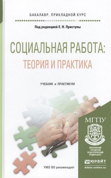 Социальная работа: теория и практика. Учебник и практикум для прикладного бакалавриата