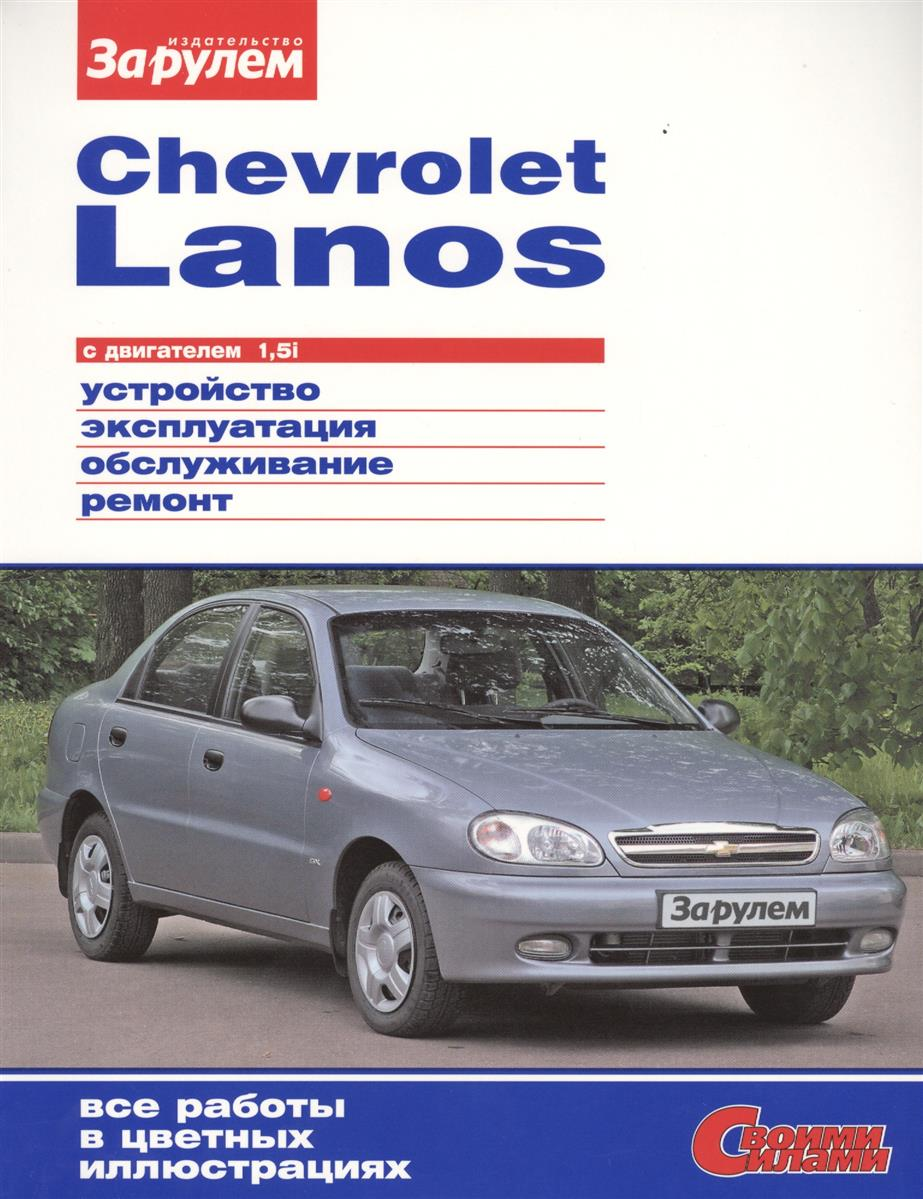 Ревин А. (ред.) Chevrolet Lanos с двигателем 1,5i. Устройство, обслуживание, диагностика, ремонт отсутствует chevrolet lanos