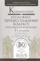 Комментарий к Уголовно-процессуальному кодексу Российской Федерации. 7-е издание, переработанное и дополненное