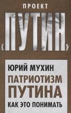 Патриотизм Путина. Как это понимать