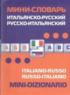 Итальянско-русский русско-итальянский мини-словарь