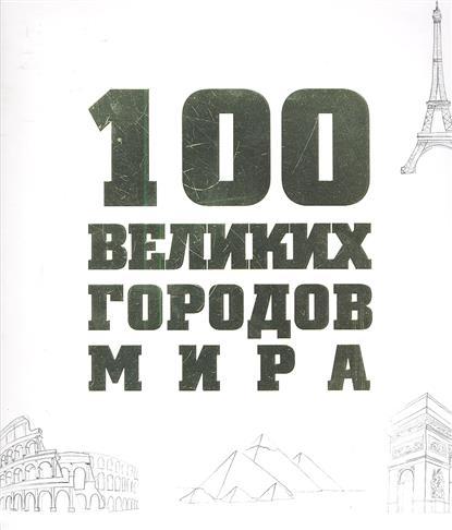 Усольцева О. (ред.) 100 великих городов мира 100 великих тайн доисторического мира