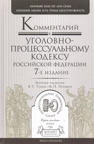 Томин В., Поляков М. (ред.) Комментарий к Уголовно-процессуальному кодексу Российской Федерации. 7-е издание, переработанное и дополненное цена