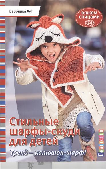 Стильные шарфы-скуди для детей. Вяжем спицами