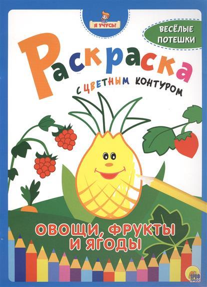 Костина В.: Овощи, фрукты и ягоды. Раскраска с цветным контуром. Веселые потешки