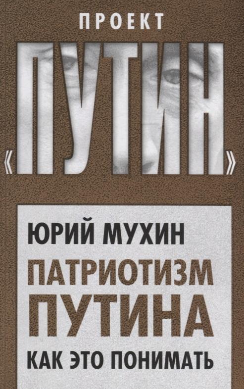 Мухин Ю. Патриотизм Путина. Как это понимать алексей мухин пакт путина медведева прочный мир или временный союз