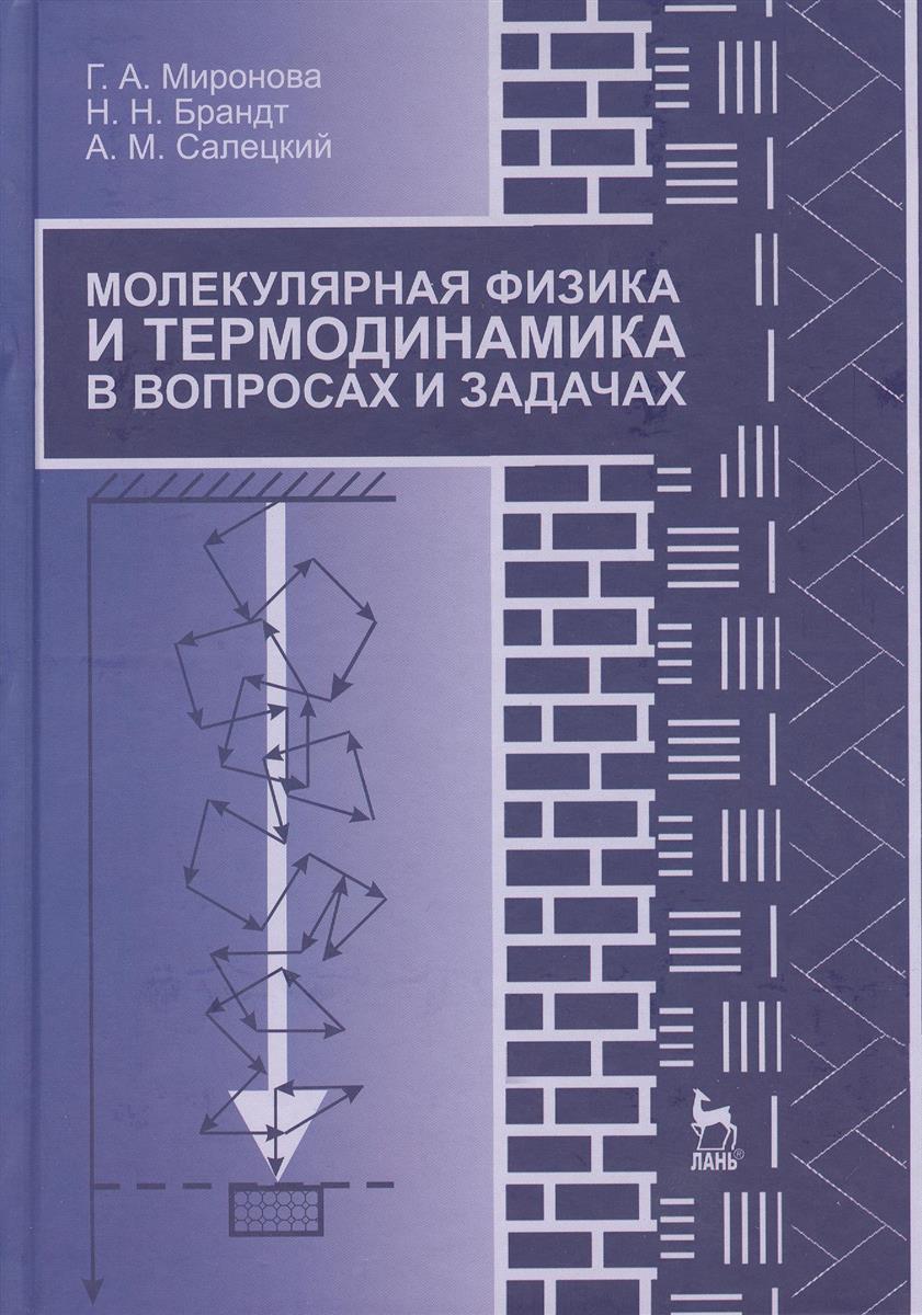 Миронова Г., Брандт Н., Салецкий А. Молекулярная физика и термодинамика в вопросах и задачах: учебное пособие