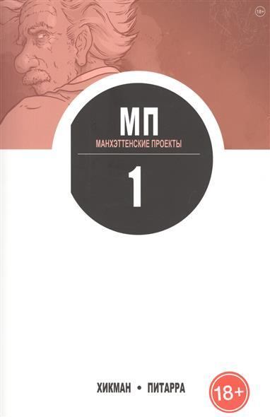 Хикман Дж. Манхэттенские проекты. Книга 1 пазлы бомик вкладыш бабочки