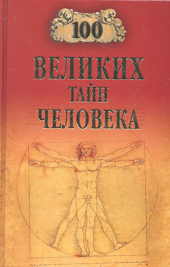 Бернацкий А.: Сто великих тайн человека