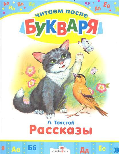 Толстой Л. Толстой Рассказы