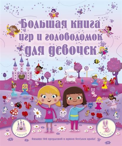 Большая книга игр и головоломок для девочек большая книга игр и головоломок для мальчиков 2001 наклейка