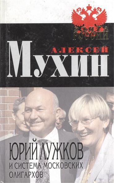 Юрий Лужков и система московских олигархов