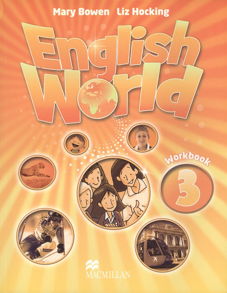 Bowen M., Hocking L. English World. Level 3. Workbook (книга на английском языке) english world workbook level 8 cd