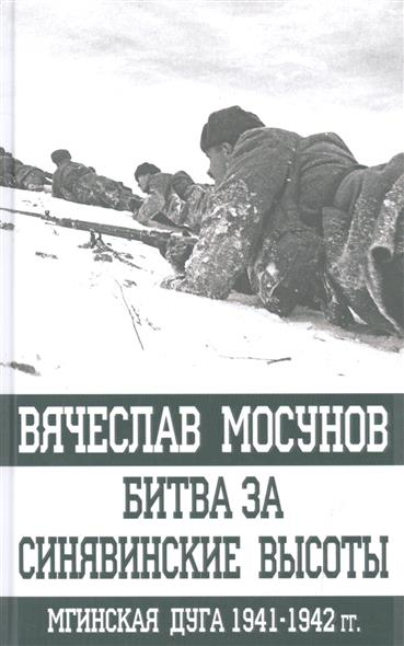 Мосунов В. Битва за Синявинские высоты. Мгинская дуга 1941-1942 гг.